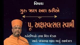 guru run ada kem kariye by Akasharvatsal Swami , Rajkot