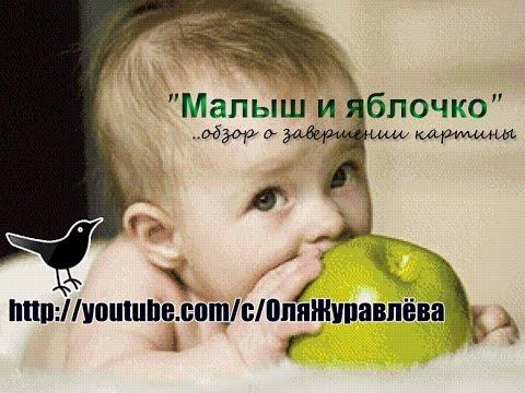 Малыш с яблоком вышивка