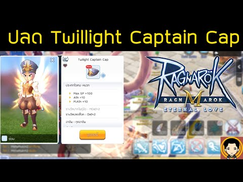 Ragnarok M ปลด Twillight Captain Cap