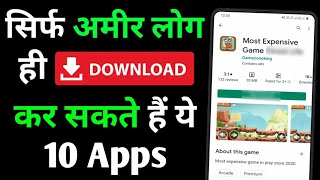 10 Most Expensive Apps on Playstore | Mobile Apps | Android Apps