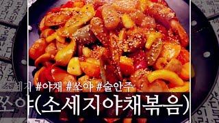 [쿡방] #추억의 쏘야 (소세지 야채볶음) #캠핑요리 …
