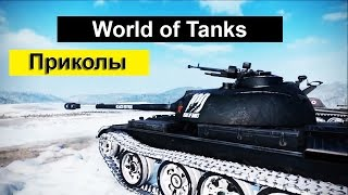 World of Tanks Приколы Wot