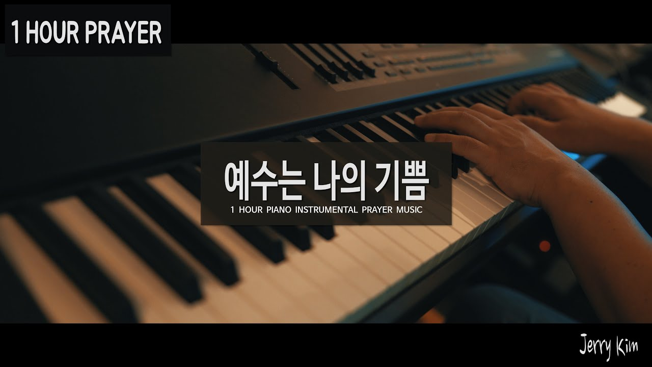 [1시간] 기도음악 I 예수는 나의 기쁨 I Jesus, you're my joy I Piano by Jerry Kim