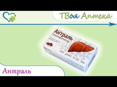 Антраль таблетки, ☛ показания (видео инструкция) описание ✍ отзывы ☺️