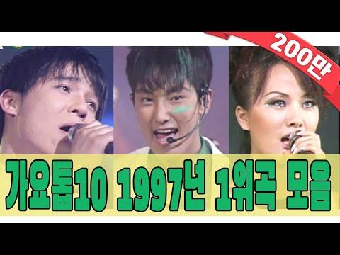 1997년 가요톱10 1위곡 모음Zip (90's K-pop Classic)