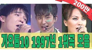 1997년 가요톱10 1위곡 모음Zip thumbnail