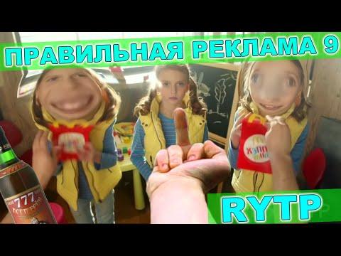 Правильная реклама 9 RYTP / пуп ритп