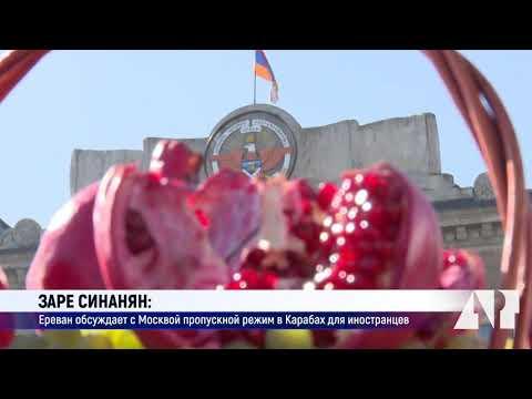 Ереван обсуждает с Москвой пропускной режим в Карабах для иностранцев