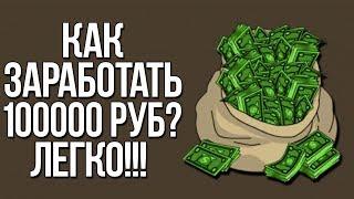 Как заработать деньги в интернете с нуля. Легкий заработок в интернете. Как заработать с вложениями.