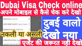 How to check dubai visa status online from mobile videos