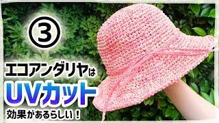 エコアンダリヤの爽やか帽子の編み方(3)ブリム(つば)の編み方/ヒモは鎖編み