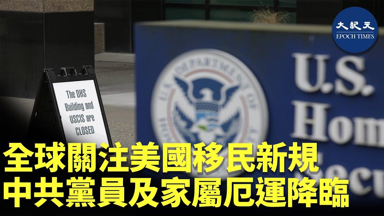 美國公民及移民服務局(USCIS)2日發布禁止共產黨員申請美國綠卡或移民。分析人士說,此規定顯然是劍指 ...