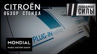 Citroen C5 AIRCROSS Парижский автосалон 2018
