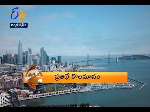 Andhra Pradesh | 14th October 2018 | ETV 360 8 PM News Headlines