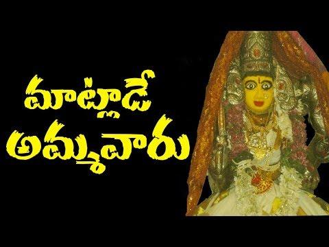 మాట్లాడే అమ్మవారు- మీరు అడిగిన ప్రతి ప్రశ్నకు ఇక్కడ సమాధానం దొరుకుతుంది Sri Chowdeshwari Devi Temple