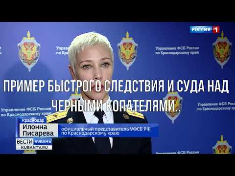 """""""Черные копатели Апшеронска"""" прокурор Гайдуков Ю. в курсе.."""