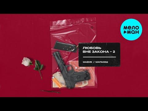 Мафик & Маракеш  -  Любовь вне закона, часть 2 (Альбом 2020)