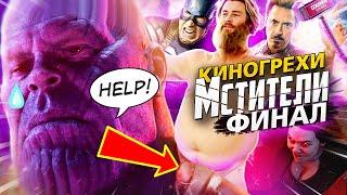 """Все грехи - """"Мстители Финал"""" / """"Avengers: Endgame"""""""