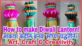 Aakash kandil (आकाश कंदील बनवा)How to make Diwali lantern for Diwali decoration, Make Aakash kandil