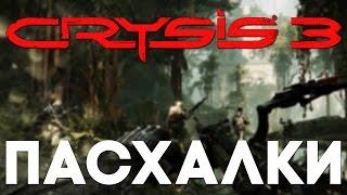Пасхалки в Crysis 3 [Easter Eggs]