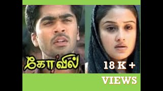 Veppam Kolathu Kiliye - Kovil | Top Kovil Movie BGM | Simbu | LOVE BGM