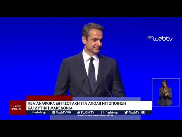 Δήλωση Μητσοτάκη για μεταλιγνιτική περίοδο και Δυτική Μακεδονία