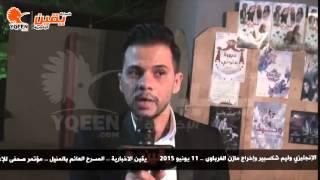 يقين | المخرج مازن الغرباوي : التحضيرات  لمسرحية حلم ليلة صيف بدأت منذ عشرة أشهر