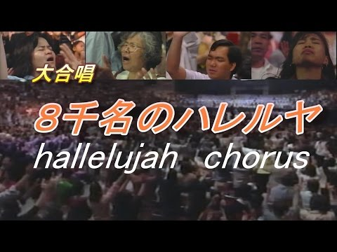 8千名のハレルヤコーラスhallelujah chorusとHow Great Thou Art