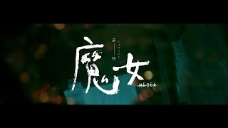 亦帆 Canace【魔女Medea】華視 瑯琊榜 片頭曲 官方Official Music Video (HD) thumbnail
