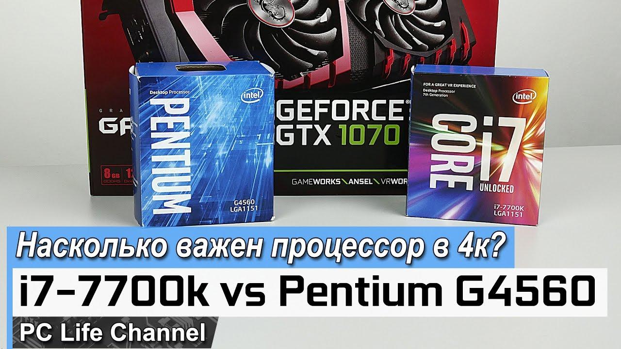 Процессор для 4к разрешения- насколько мощный нужен?