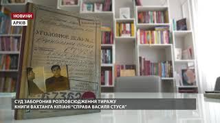 Суд заборонив розповсюдження тиражу книги Кіпіані про Стуса