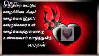 Manasukkul Varuvaya tamil song