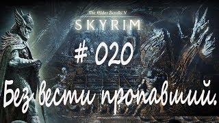Прохождение Скайрим #020 - Без вести пропавший/ The Elder Scrolls V: Skyrim Special Edition/ Легенда