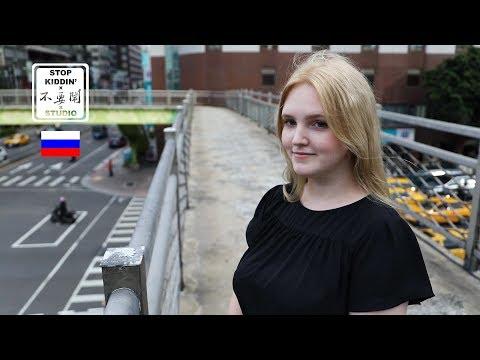 【先想中國後選台灣】為什麼越來越多俄羅斯女大生要來? Russian Girl Has To Choose Taiwan