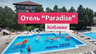 Коблево 2020 недорогой отель с двумя бассейнами Paradise Доступный отдых на море с детьми