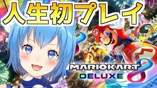 [LIVE] 【マリオカート8】マリカ人生初!!だが1位を取るそれが私だ。【宗谷いちか / あにまーれ】