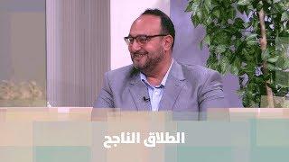 الطلاق الناجح - د. يزن عبده - دنيا العائلة