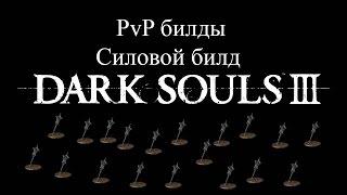 Dark Souls 3 PvP билды Силовой билд Молот Вордта