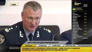 Князев: В незаконных договоренностях относительно договорных матчей участвовали более 30-ти клубов