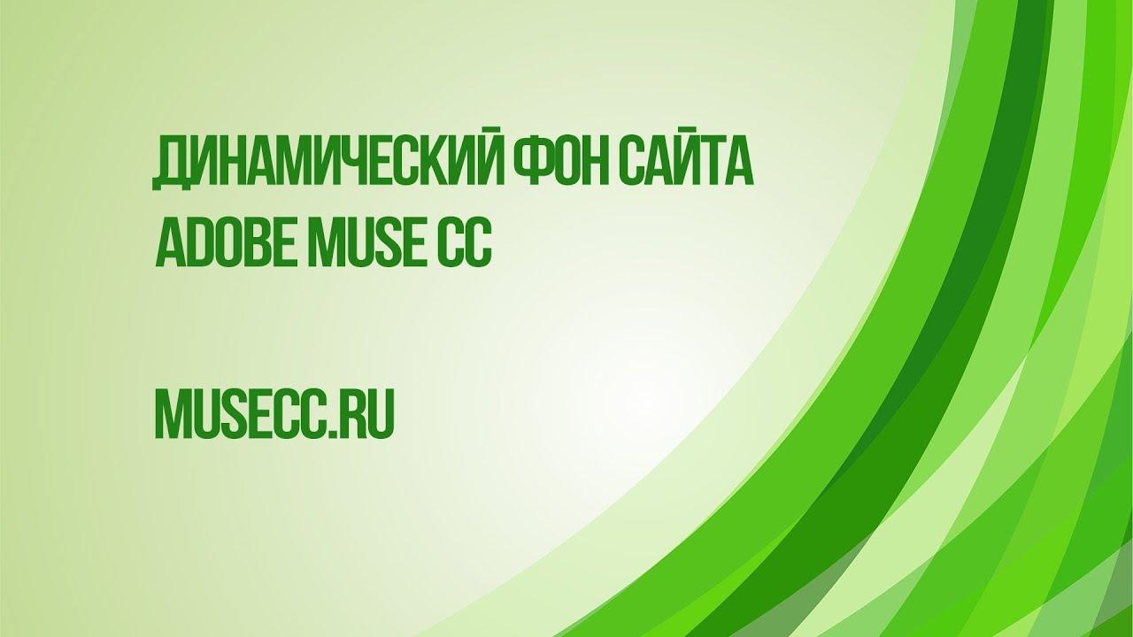 Как сделать меняющийся фон на сайте страница сгенерирована за 0 0082 сек хостинг ruweb net
