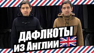 ДАФЛКОТЫ ИЗ АНГЛИИ + КОНКУРС - Видео от Григорий Пронин
