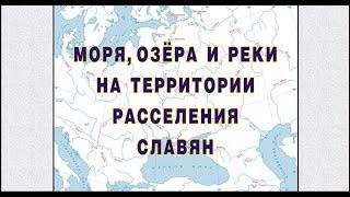 Моря, озёра и реки на территории расселения славян