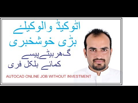 Free Online Job For AutoCAD  (AutoCAD Online Job) Earn Money In Your Home 2018 job | Malik Associate
