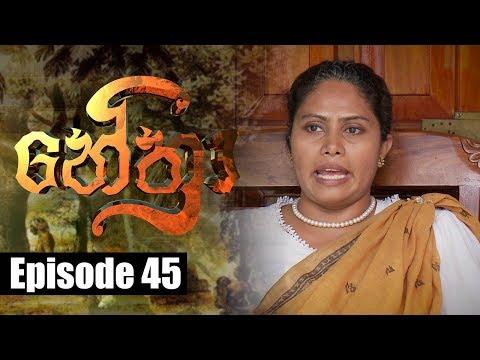 Nethra - නේත්රා Episode 45 | 23 - 05 - 2018 | SIYATHA TV
