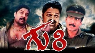 Guri Full Length Telugu Movie