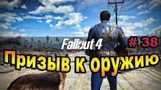 Fallout 4. Призыв к оружию. 38часть .