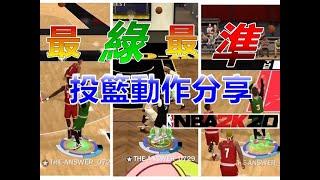 NBA2K20  最綠的投籃動作分享 提高各位2K夥伴的命中率 #2K20 TheAnswer0729