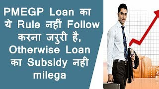 How To Get Business Loan | PMEGP Scheme | Get Loan From Bank | How to apply for PMEGP Loan in Hindi