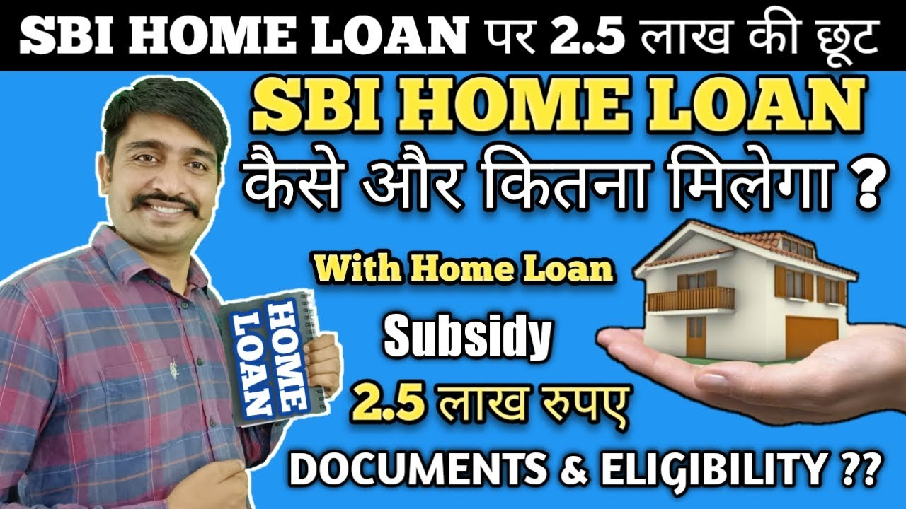 SBI HOME LOAN Full Process in Hindi,Eligibility and All Documents.SBI Home Loan Interest Rate.