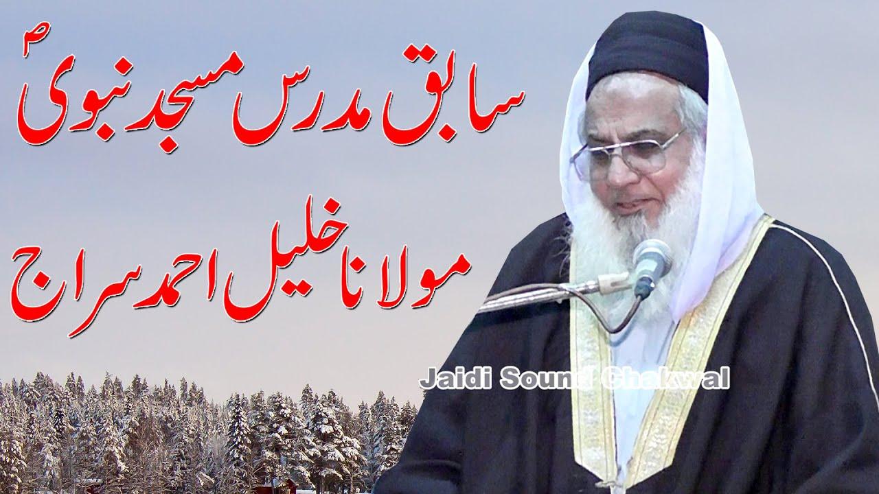 Download Molana Khalil Ahmad Siraj New Bayan 2020 Fareed kaser Chakwal  خلیل احمد سراج  Jaidi Sound Chakwal